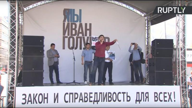 Митинг в поддержку Ивана Голунова проходит в Москве