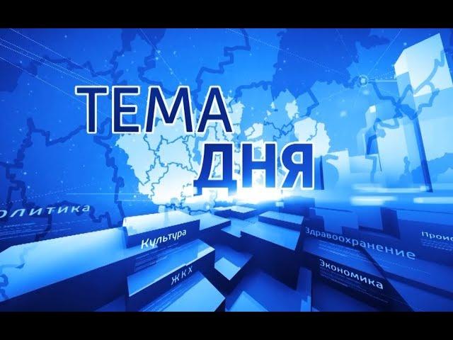 """ГТРК Ульяновск Тема дня """"Подготовка к Крещенским купаниям"""" - 17.01.19 новости сегодня"""