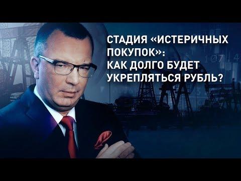 Стадия «истеричных покупок»: как долго будет укрепляться рубль?