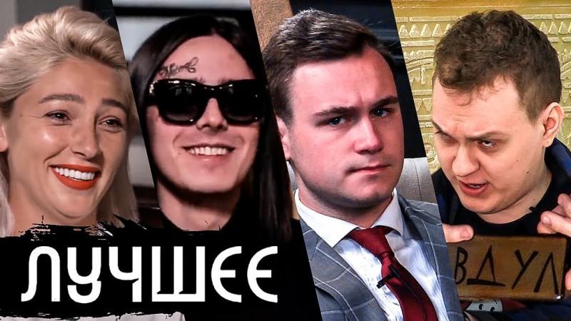 вДУДЬ / ЛУЧШИЕ МОМЕНТЫ (Ивлеева, Соболев, FACE)