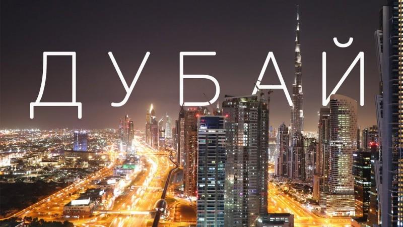 Дубай. Экскурсия по богатой жизни. Большой выпуск.
