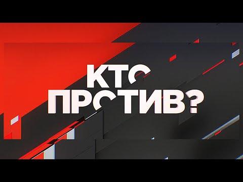 """""""Кто против?"""": социально-политическое ток-шоу с Дмитрием Куликовым"""