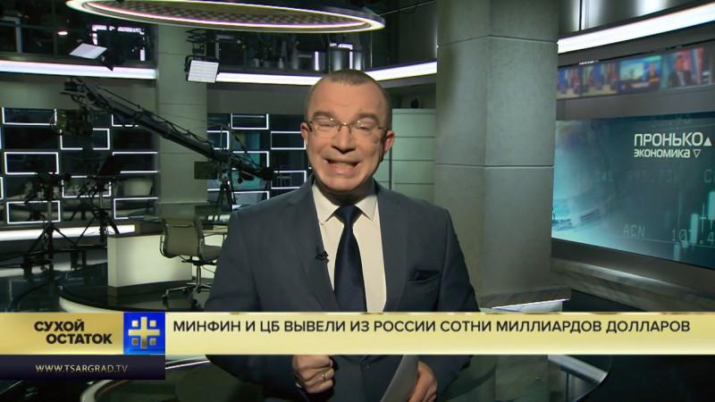 Юрий Пронько: На кого работаете? Минфин и ЦБ вывели из России сотни миллиардов долларов