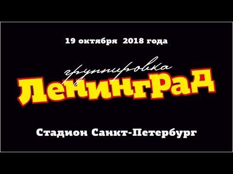 Ленинград в Зените! Полное выступление онлайн Youtube