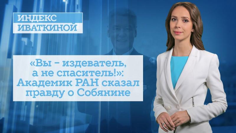 «Вы - издеватель, а не спаситель!»: Академик РАН сказал правду о Собянине