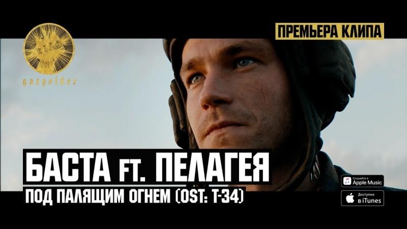(OST: Т-34) Баста ft. Пелагея - Под палящим огнем