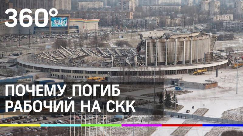 Переговоры рабочего, погибшего при обрушении СКК в Петербурге