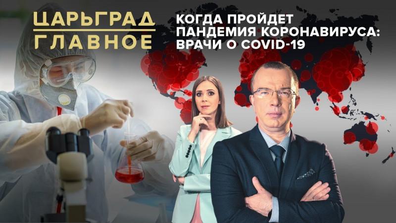Нельзя молчать: вирусологи раскрывают правду о COVID-19