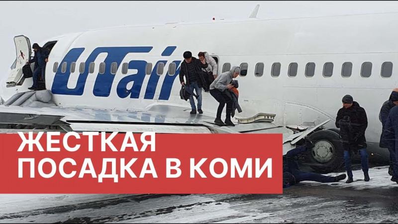 Аварийная посадка в Коми самолета Utair. Пассажирский Boeing компании Utair совершил посадку в Коми
