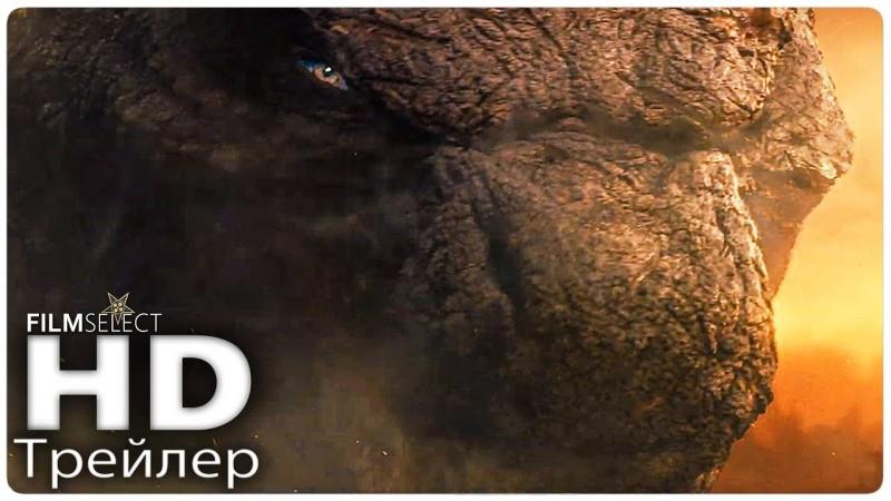 Трейлер Годзилла 2: Король монстров Русский трейлер 2 (2019) смотреть в HD качестве онлайн