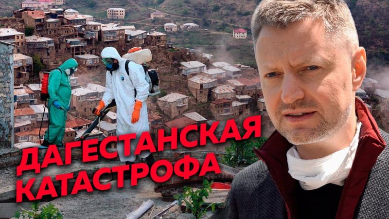 Почему Дагестан стал горячей точкой на карте эпидемии / Редакция