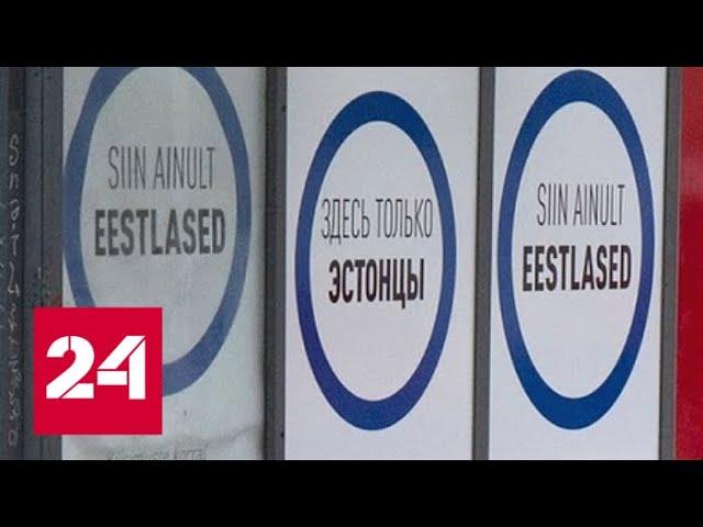 Русофобия зашкаливает! В Эстонии разделили граждан по национальному признаку. 60 минут от 09.01.19