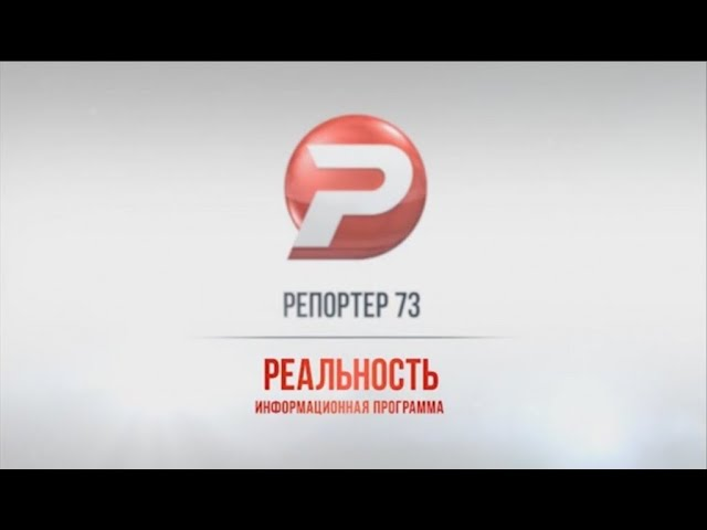 Ульяновск новости: РЕПОРТЁР73 18.01.19 смотреть онлайн