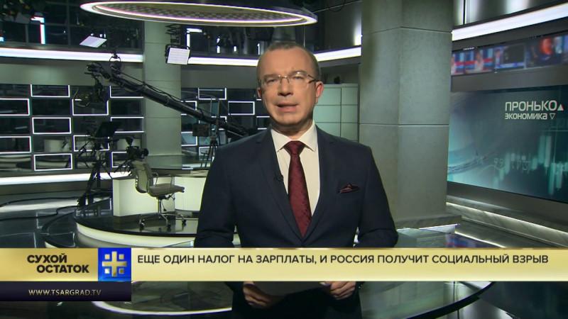 Юрий Пронько: Еще один налог на зарплаты, и Россия получит социальный взрыв