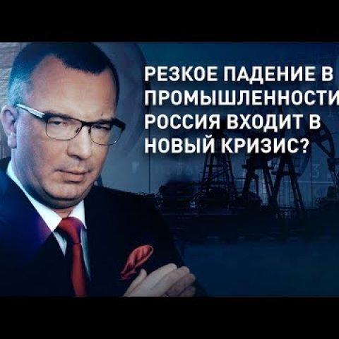 Резкое падение в промышленности: Россия входит в новый кризис?