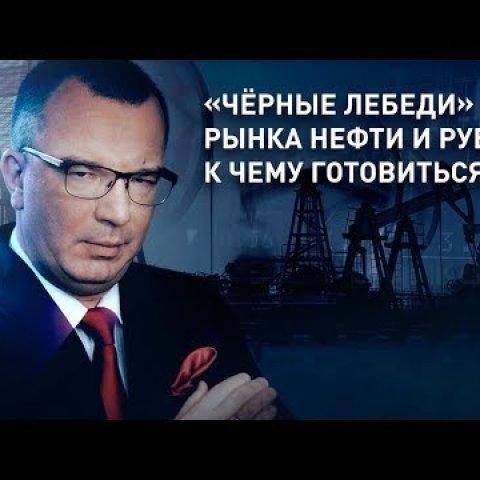 К чему готовиться россиянам? «Чёрные лебеди» рынка нефти и рубля