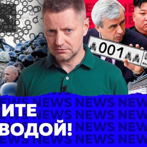 Протесты в России онлайн и офлайн, где же деньги, пропуска всей стране, налоговая не дремлет