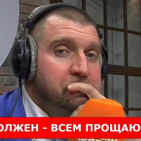 Дмитрий ПОТАПЕНКО - Почему в России так много должников? Кто такой цифровой куратор?