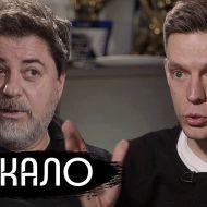 вДудь Цекало «Норд-Ост», маньяки, выборы / Ютуб канал
