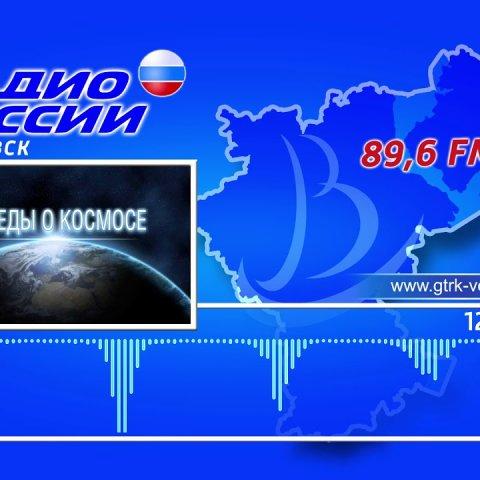 ГТРК Ульяновск Вечерняя программа 21-11. Беседы о космосе. Ведущий А. Сорокин новости сегодня