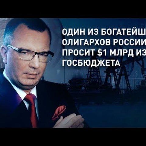 Один из богатейших олигархов России просит $1 млрд из госбюджета