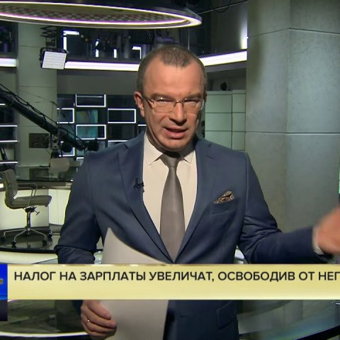 Юрий Пронько: В России увеличат налог на зарплаты, освободив от него малоимущих?