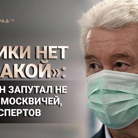 """""""Логики нет никакой"""": Собянин запутал не только москвичей, но и экспертов"""