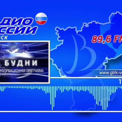 ГТРК Ульяновск Утренняя программа «Будни» 17.01.19 новости сегодня