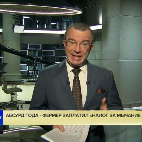 Юрий Пронько: Абсурд года - в России фермер заплатил «налог за мычание и пукание» коров
