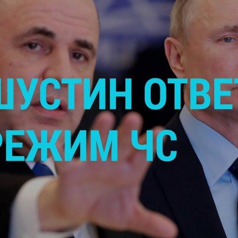 Россию готовят к чрезвычайной ситуации