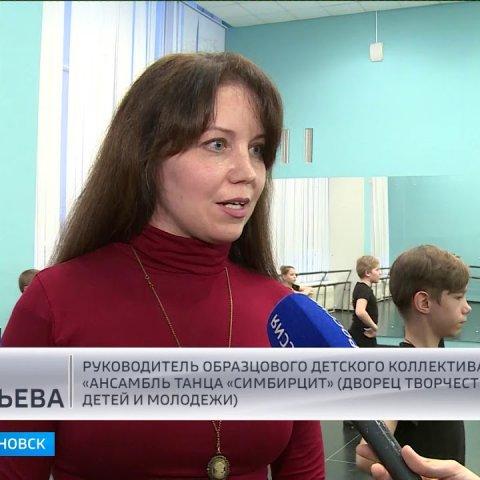 ГТРК Ульяновск Ансамбль танца «Симбирцит» новости сегодня
