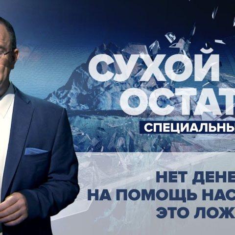 Юрий Пронько: Нет денег на помощь населению? Это ложь!