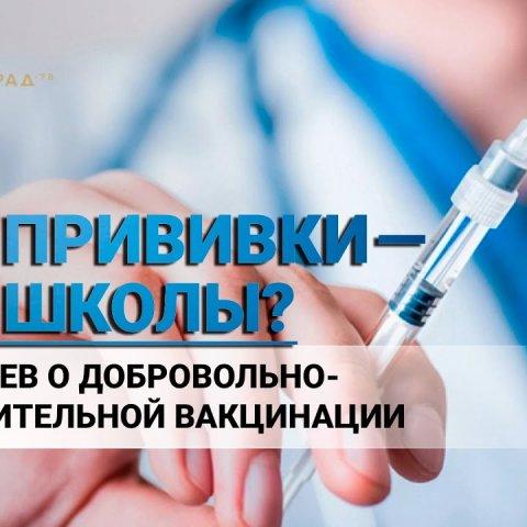 Нет прививки - нет школы? Малофеев о добровольно-принудительной вакцинации