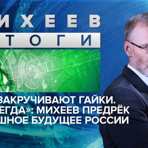 «Нам закручивают гайки. Навсегда»: Михеев предрёк страшное будущее России