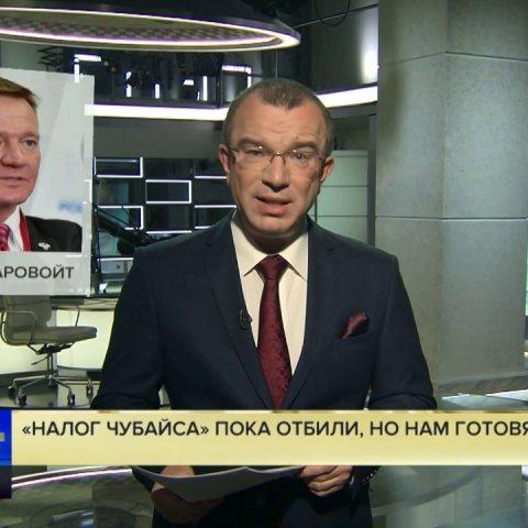 Юрий Пронько: «Налог Чубайса» пока удалось отбить, но правительство придумало новый побор