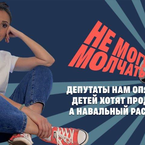 Не могу молчать! Депутаты нам опять врут, детей хотят продавать, а Навальный растерялся