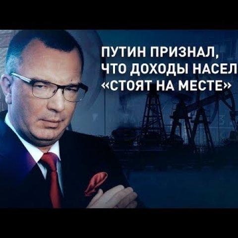 Путин признал, что доходы населения «стоят на месте»?