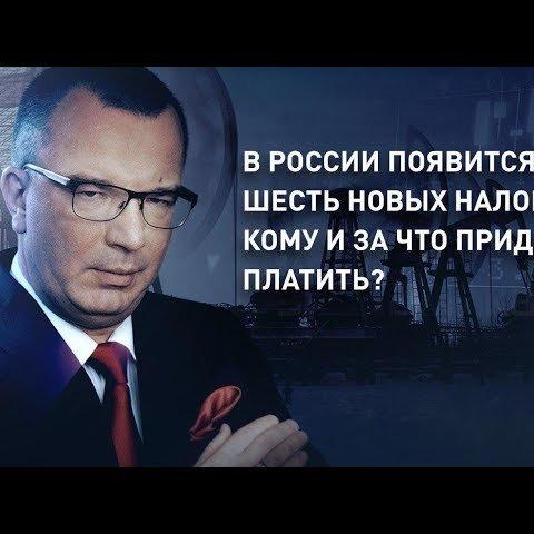 Шесть новых налогов появится в России: кому и за что придется платить?