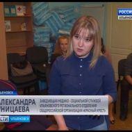 Новости Ульяновска: Помощь придет по сигналу тревожной кнопки официальные новости