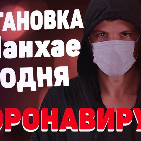 Коронавирус в Китае. Какая сейчас ситуация в Шанхае и России?