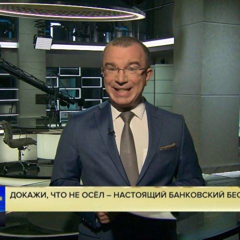 Юрий Пронько: Докажи, что не осёл – настоящий банковский беспредел в России
