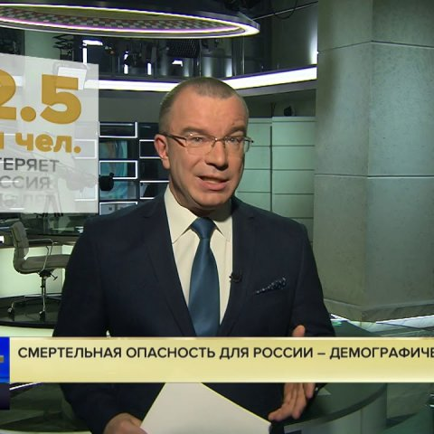 Юрий Пронько: Смертельная опасность для России – демографическая катастрофа