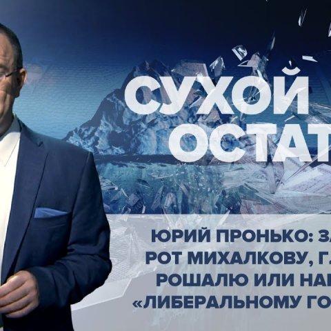 Юрий Пронько: Заткнуть рот Михалкову, Глазьеву, Рошалю или наш ответ «либеральному говномету»