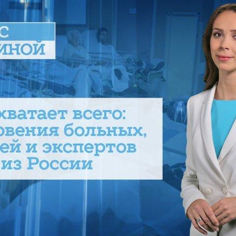 Не хватает всего: Откровения больных, врачей и экспертов из России