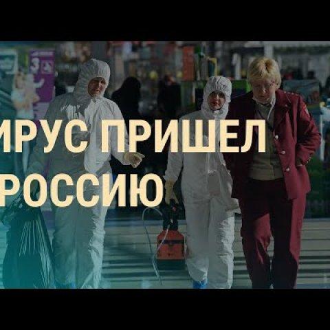 10 тысяч зараженных в мире I ВЕЧЕР I 31.01.20