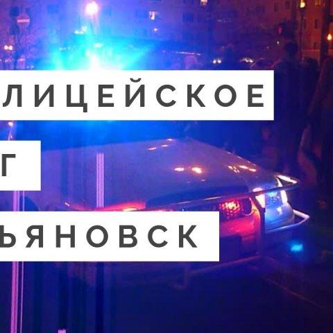 ПОЛИЦЕЙСКОЕ ОПГ 18+ Жестокое убийство в Ульяновске