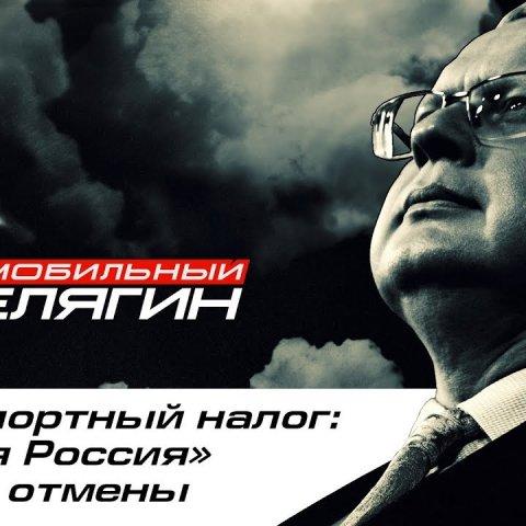 Транспортный налог: «Единая Россия» против отмены?