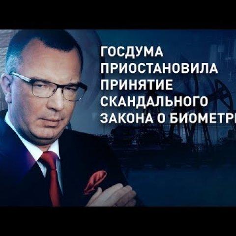 Госдума приостановила принятие скандального закона о биометрии