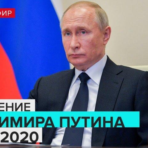 Обращение Владимира Путина | 06.05.2020 | Прямая трансляция