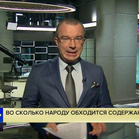 Юрий Пронько: Факты, о которых молчат, - во сколько народу обходится содержание его «слуг»